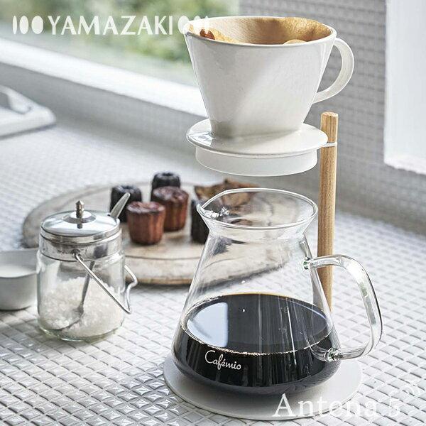 Yamazaki tosca コーヒードリッパースタンド シングル