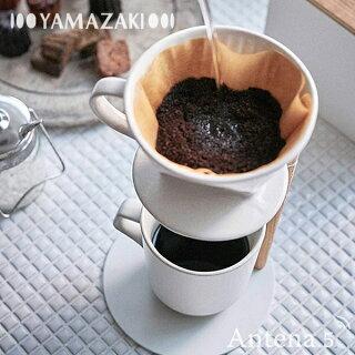 Yamazakitoscaドリッパースタンドシングルトスカ