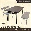 ダイニングテーブル 135 Terango テランゴ   ダイニングテーブルセット ダイニング テーブル 135cm ゆったり パイン 4人 四人 4人用 シンプル 北欧 木製 アンティーク調 モダン 食卓セット おしゃれ レトロ 送料無料