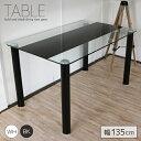 ダイニングテーブル ガラス ノルセル NORSELL 130 | ガラ...