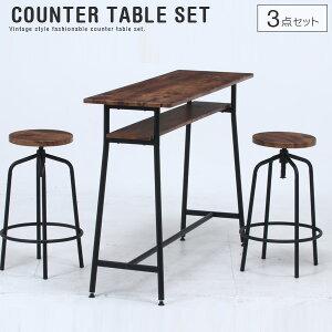 【送料込】 アンティーク風 カウンターテーブル 3点セット ハイテーブル 木製 ヴィンテージ風  北欧風 棚付き 幅120 カフェ風 バーテーブル コーヒーテーブル ハイチェア バーチェア コンパ
