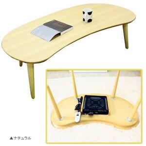こたつテーブル楕円形105コタツ北欧楕円木製こたつ本体こたつ単品テーブルコタツテーブルコタツ本体コタツ単品