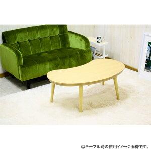 こたつテーブルBeadsビーズ120|ビーンズ型コタツ北欧楕円円形丸木製こたつ本体こたつ単品テーブルコタツテーブルコタツ本体コタツ単品デザインこたつこたつおしゃれ国産日本製大川家具送料無料