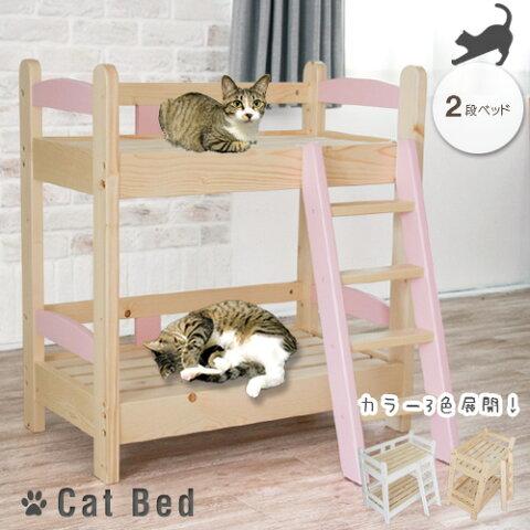 猫ベッド 2段 木製 ネコベッド 二段ベッド 2段ベッド ねこベッド 猫用ベッド 木製ベッド 猫家具 ネコ家具 ペット用 ホワイト ナチュラル ミックス おしゃれ 可愛い かわいい おすすめ 人気