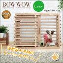 【送料込】小型犬 ケージ (L) BOWWOW バウワウ | ケージ ...
