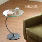 【送料込】サイドテーブル 46 Duras デュラス| テーブル ガラステーブル 丸テーブル ガラス コーヒーテーブル リビング シンプル 個性的 寝室 モダン 可愛い 人気 オシャレ 送料無料