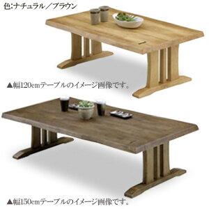 センターテーブル150水郷|北欧長方形木製無垢天然木アンティークのこめうづくりリビングテーブルコーヒーテーブルローテーブルテーブルtableアンティークデザイン高級シンプルおしゃれ送料無料
