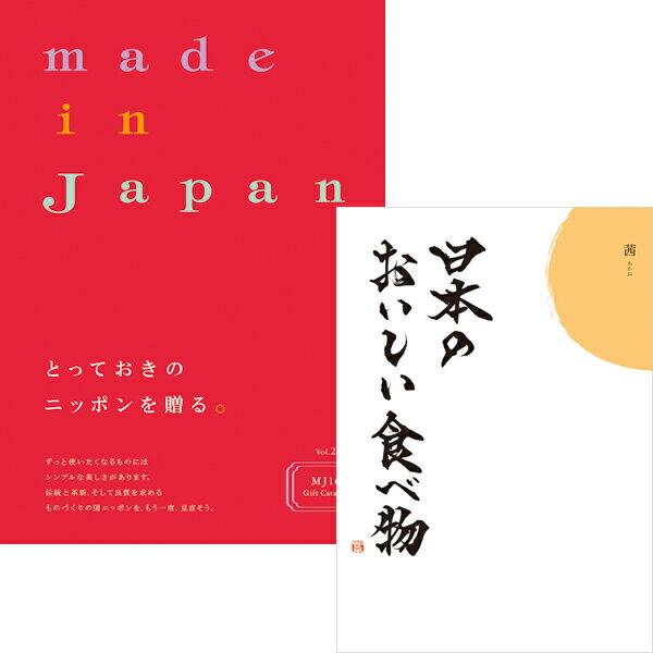 カタログギフト「made in Japan with 日本のおいしい食べ物」