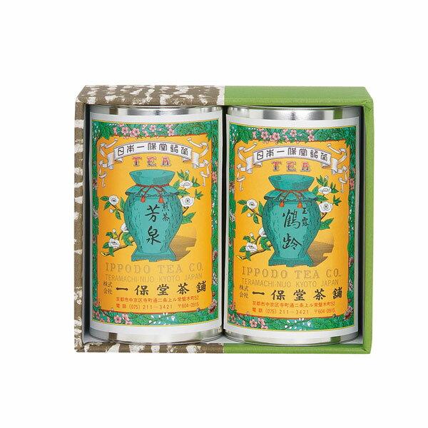 今なら5400円以上で送料無料|〈京都・一保堂茶舗〉 玉露・煎茶詰合せ(鶴齢・芳泉)|※包装のしメッセージカード無料対応