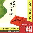 送料無料|<風呂敷包み>日本のおいしい食べ物 カタログギフト<柳+風呂敷(りんご)>|※あす楽(翌日配送)はカード限定 ※包装のしメッセージカード無料対応