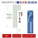 今なら5400円以上で送料無料|まほらまメイドインジャパンwith日本のおいしい食べ物<NP10+藍[あい]> カタログギフト|※あす楽(翌日配送)はカード限定 ※包装のしメッセージカード無料対応
