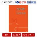 送料無料|メイドインジャパン  カタログギフト <MJ16>|※あす楽(翌日配送)はカード限定 ※包装のしメッセージカード無料対応