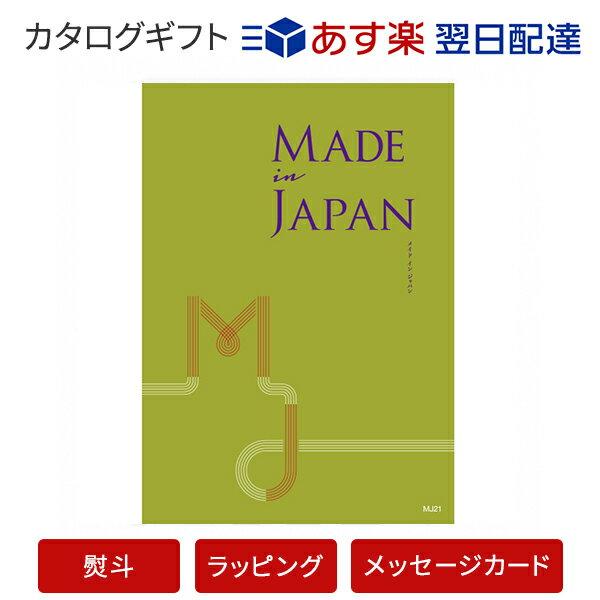 【カタログギフト あす楽 送料無料】Made I...の商品画像