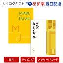 メイドインジャパン ウィズ日本のおいしい食べ物 カタログギフト<MJ06+橙[だいだい]>カタログギフト|※あす楽(翌日配送)はカード限定 ※包装のしメッセージカード無料対応