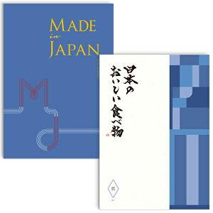 全てMade In Japanのカタログギフト