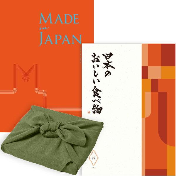 送料無料|<風呂敷包み>メイドインジャパン with日本のおいしい食べ物<MJ16with茜+風呂敷(かぶの葉)>カタログギフト |※あす楽(翌日配送)はカード限定※包装のしメッセージカード無料対応
