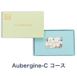 【カタログギフト 内祝い 送料無料】COURONNE e-order choice <Aubergine-C(オベルジーヌ)> のし ラッピング メッセージカード無料|ギフト おしゃれ お返し 内祝 出産 お祝い クロンヌ カードカタログ gift ウェディング