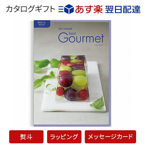 送料無料|Best Gourmet(ベストグルメ)<BG016 ボーヴォー>【結婚内祝い 出産内祝い 結婚祝い 御中元 お歳暮 各種お返しにおすすめなギフトカタログ】 |※あす楽(翌日配送)はカード限定※包装のしメッセージカード無料対応