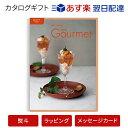 【グルメカタログギフト あす楽 送料無料】Best Gourmet(ベストグルメ)<BG019 オルデネ> のし ラッピ...
