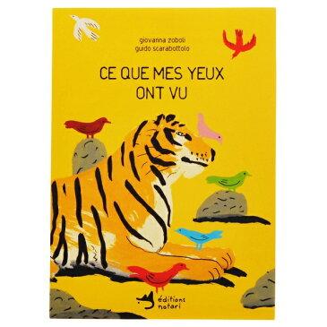 【日本語単語帳付】Ce que mes yeux ont vu : Mon catalogue du monde (スイス)|※包装のしメッセージカード無料対応 ※1お届け先につき5400円以上お買い上げで送料無料