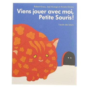 【日本語単語帳付】Viens jouer avec moi,petite souris (フランス)|※包装のしメッセージカード無料対応 ※1お届け先につき5400円以上お買い上げで送料無料