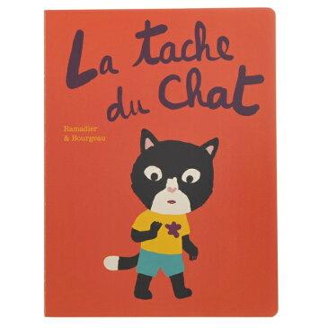 【日本語単語帳付】La tache du chat (フランス)|※包装のしメッセージカード無料対応 ※1お届け先につき5400円以上お買い上げで送料無料