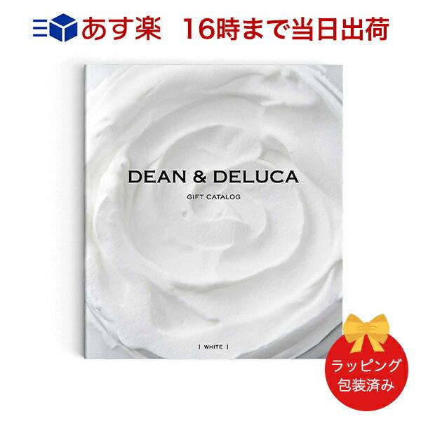 DEAN&DELUCA<ホワイト> カタログギフト当日16時の注文であす楽対応ラッピング包装済み  内祝い結婚祝い結婚内祝い出産