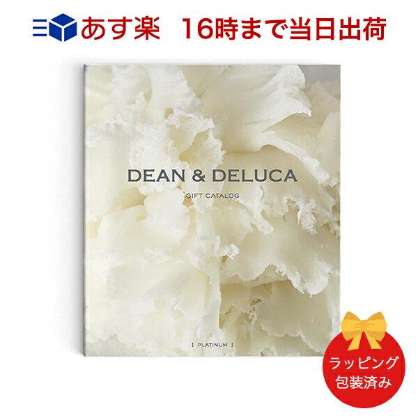 DEAN&DELUCA<プラチナ> カタログギフト当日16時の注文であす楽対応ラッピング包装済み  内祝い結婚祝い結婚内祝い出産
