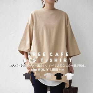 ゆるっとシルエットが好バランスを作る。リブTシャツ・5月30日20時〜発売。(100)メール便可