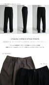パンツキレイめに穿けるすっきりとしたテーパードシルエットが好印象。・メール便不可