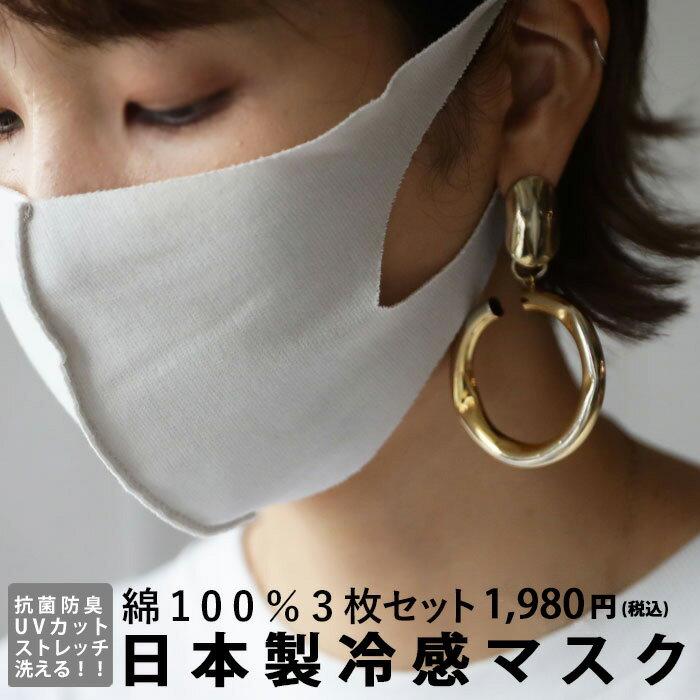マスク 冷感 抗菌 防臭 UVカット ストレッチ 接触冷感 3枚組 日本製・8月9日0時~再販。(30)メール便可...