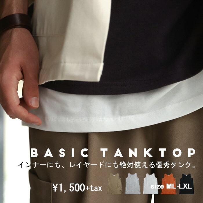 タンクトップ 絶妙丈感。シンプルに着回せるミニマルなベーシックデザイン。・7月14日0時~発売。(50)メール便可...