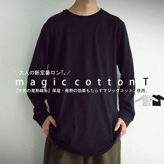 マジックコットンT 大人の新定番。天然の発熱綿糸で+3℃の体感温度・10月29日0時~発売。(80)メール便可...