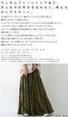 プリーツスカートスカートレディースボトムス送料無料・11月20日0時〜発売。(100)メール便可