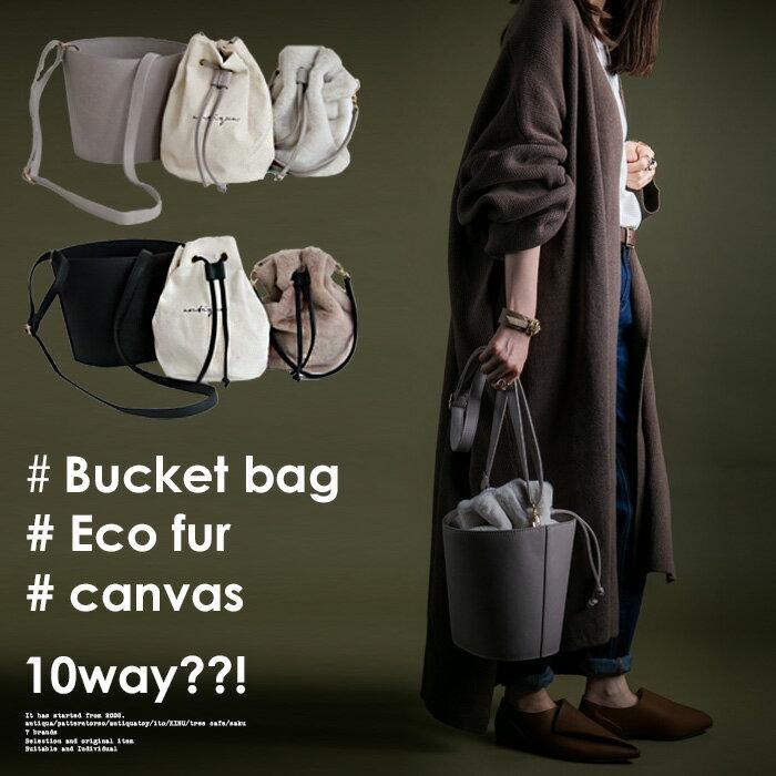 3つのバッグを使いまわし。スタイリングの完成度をUP。10wayバッグ・8月9日0時~再再販。メール便不可...