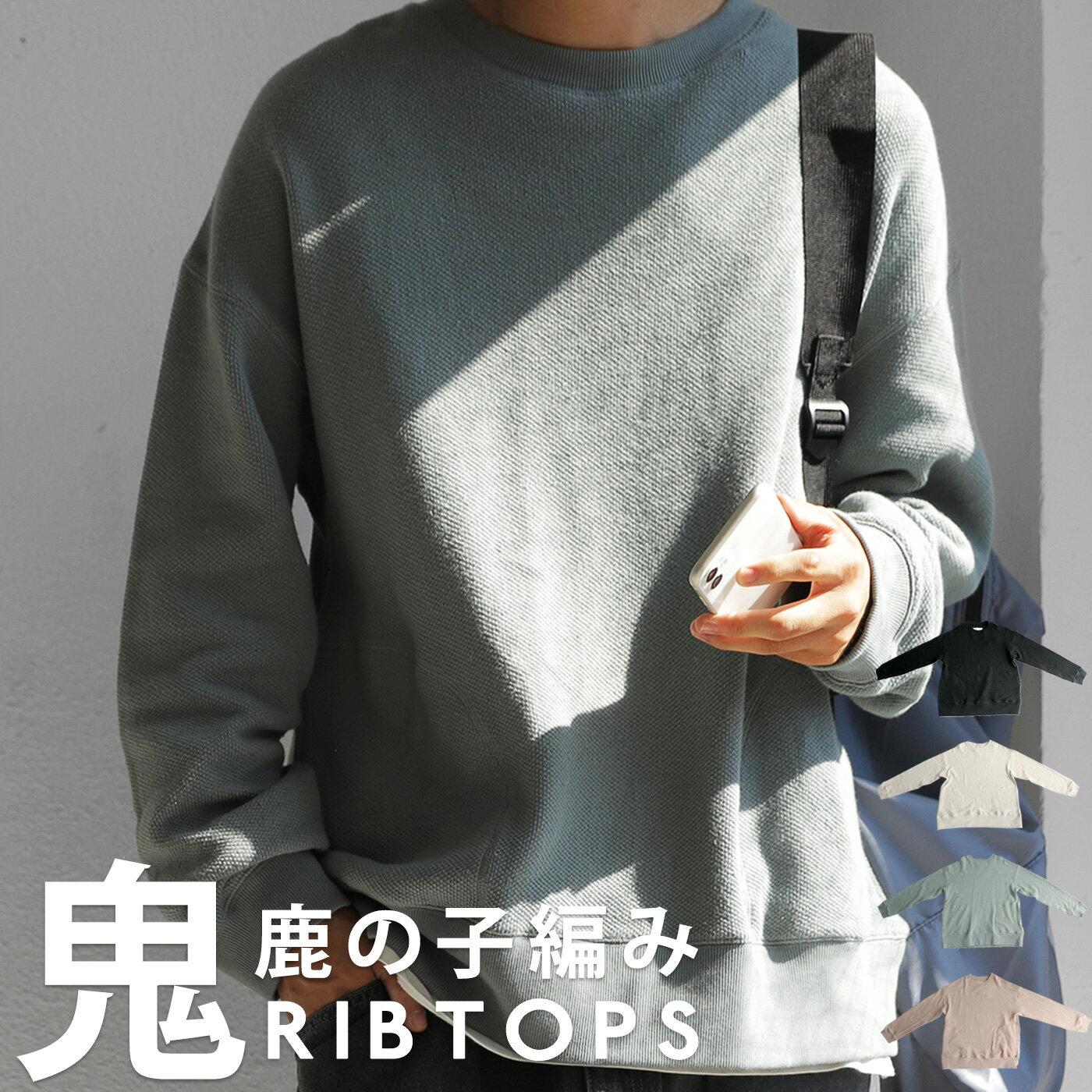 鬼鹿の子編みトップス プルオーバー メンズ 長袖 送料無料・9月3日20時~発売。メール便不可【Z】