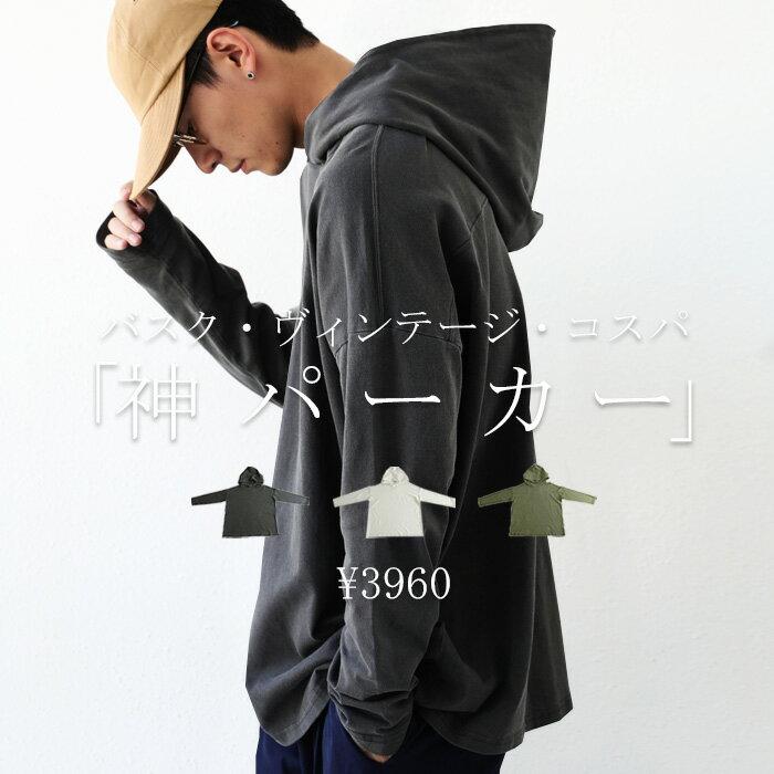 ピグメント加工パーカー プルオーバー メンズ トップス 長袖・9月3日20時~発売。メール便不可【Z】