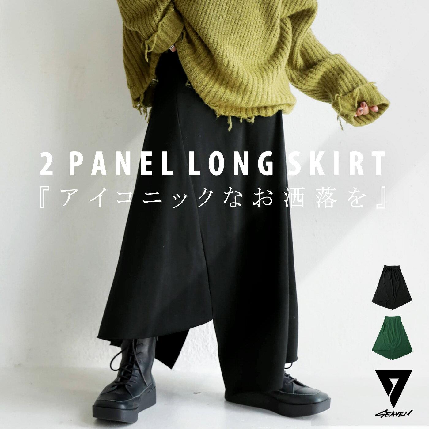 「SEAVEN」2-PANEL LONG SKIRT 2パネルロングスカート・10月18日20時~発売。メール便不可