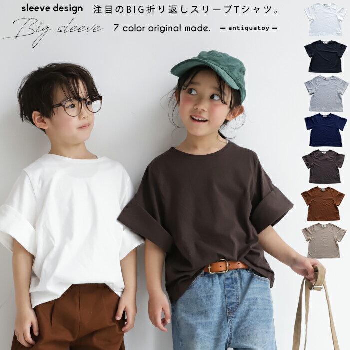 ラフに着れて一枚で即お洒落。折返しスリーブデザインTシャツ・再販。(50)◎メール便可!TOY...