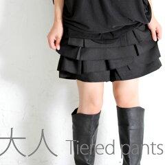 『甘すぎない、大人味ティアード。』10月1日再再販決定!まるでスカートのような魅力的デザイン...