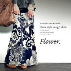 和テイストでもあり、多様な美しさ。2way花柄ロングスカート・2月17日20時〜再再販。『上品な花柄が女性の魅力増す。』##「G」