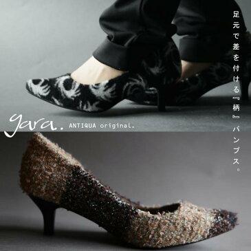 足元に視線を。KIREI柄クッションパンプス・再再販。『足が喜ぶ履き心地と、美人な表情をあわせもつ。』「G」##×メール便不可!