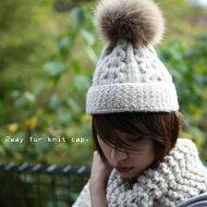ふんわりボリュームのファーニット帽でお洒落にハマる。『取り外し可能ファーでニット帽から自分styleに。』11月30日10時&20時〜2回発売!ケーブル編み×ファーで暖かこなれ感が溢れる。ファーニット帽##x9