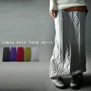 ケーブル ケーブルニットロングスカート
