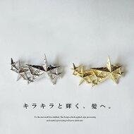 silver/gold流星群バレッタ。『動きのある煌めきを。』これだけでヘアアレンジ簡単。meteorモチーフバレッタ##