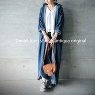 フリンジ裾、ロングlong、最強デザインデニム羽織り。『デニム格上げ。』デザイナーズはこうして出来上がる。デニムロング羽織り##