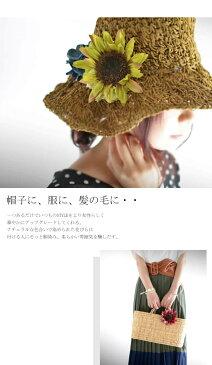 元気をくれる向日葵。フラワーコサージュ・再販。花 コサージュ アクセサリー ##×メール便不可!