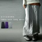 ゆるっと×辛口、愛され女子。ケーブルニットロングスカート##★9月9日20時〜予約販売開始!(05・15番色のみ)■納期:10月上旬〜中旬。