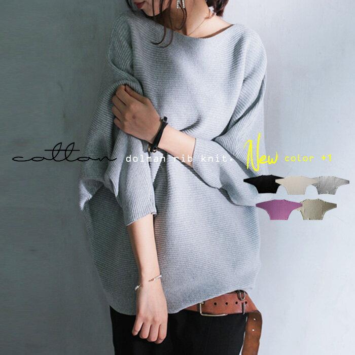 楽々リブニットで女性らしく。リブ綿ニットドルマントップス・9月4日20時~再再販。綿100%が新しい世界を開いてくれる。##p3p...