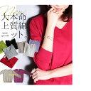 万能綿knit、最旬シルエットで完成。綿ニットトップス・再再販。##×メール便不可!